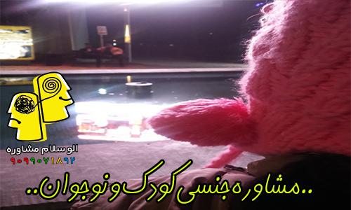 الو سلام مشاور