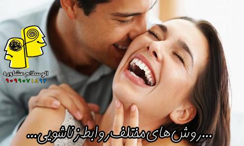 روش های مختلف روابط زناشویی