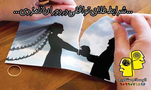 شرایط طلاق توافقی در دوران نامزدی