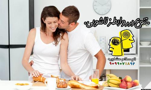 تنوع در روابط زناشویی