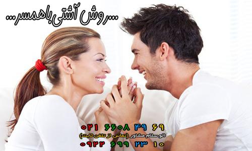 روش آشتی با همسر
