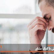 نشانه های افسردگی