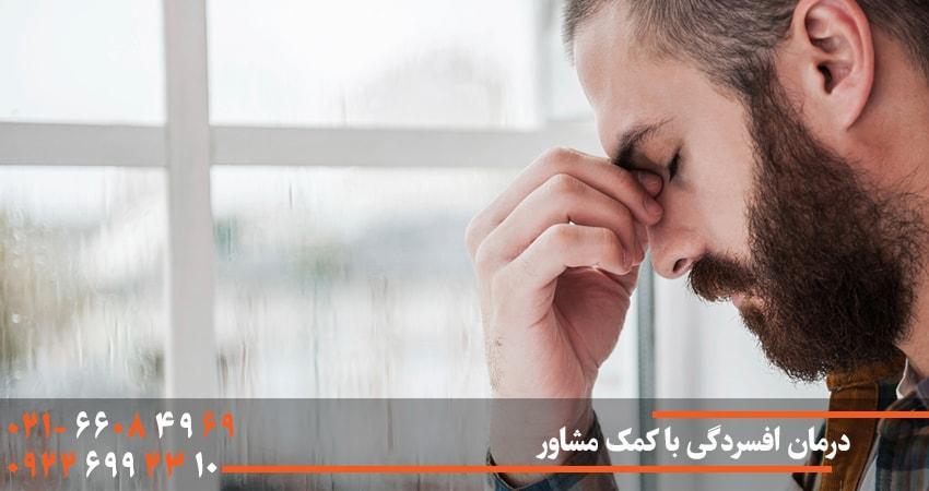نشانه های افسردگی ، ضعف اعصاب
