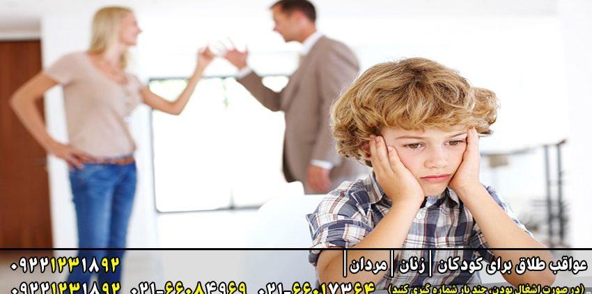 عواقب طلاق