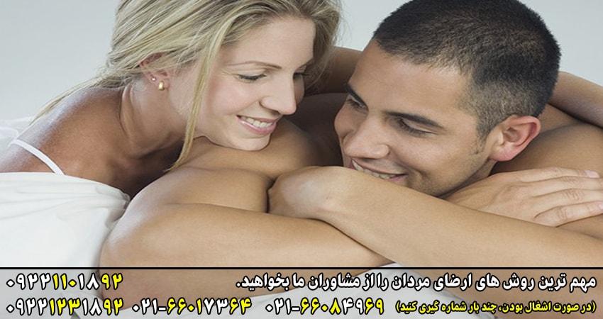 روش های ارضای مردان