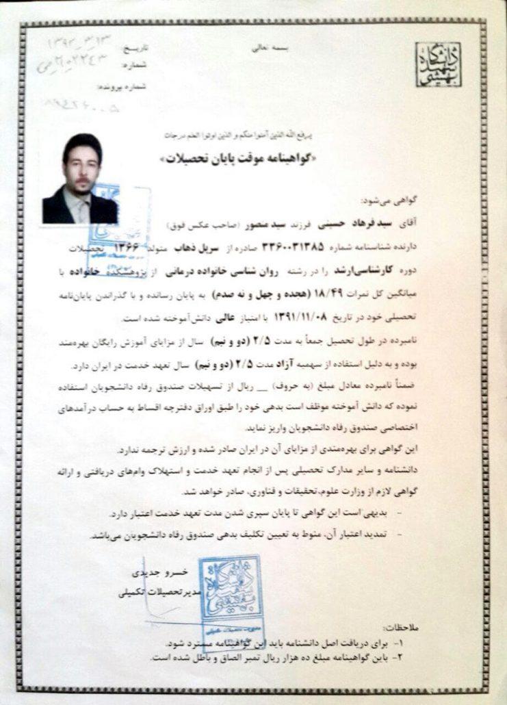 سید فرهاد حسینی