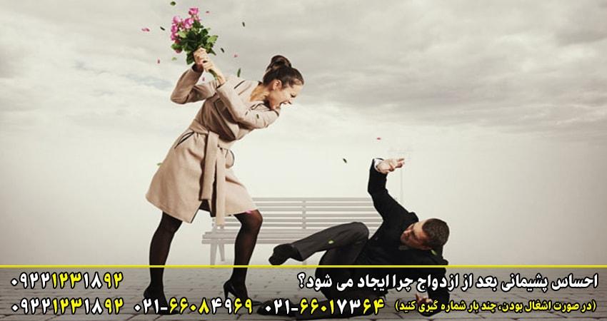 پشیمانی بعد از ازدواج
