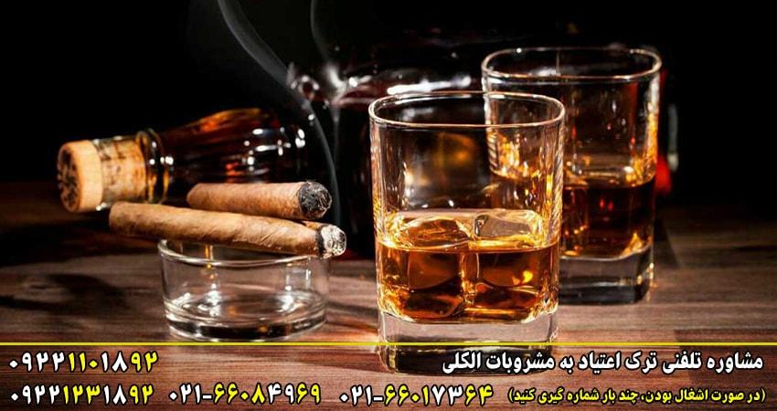 ترک اعتیاد به مشروبات الکلی