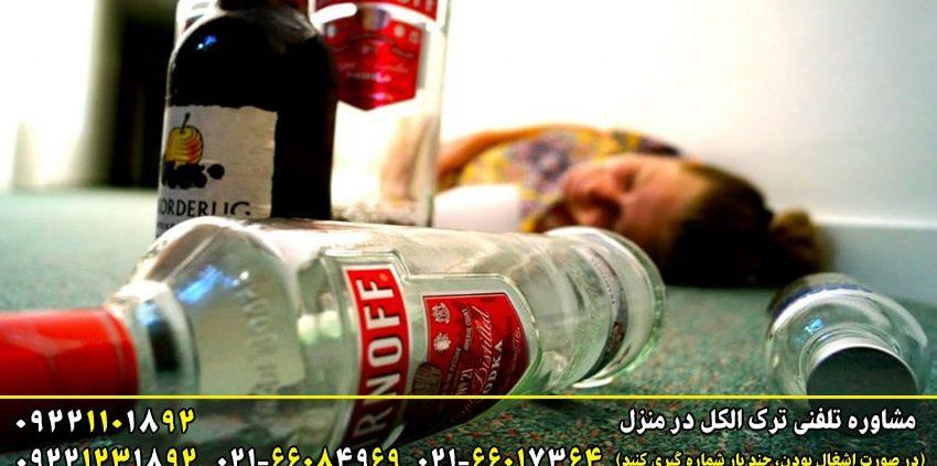 ترک الکل در منزل